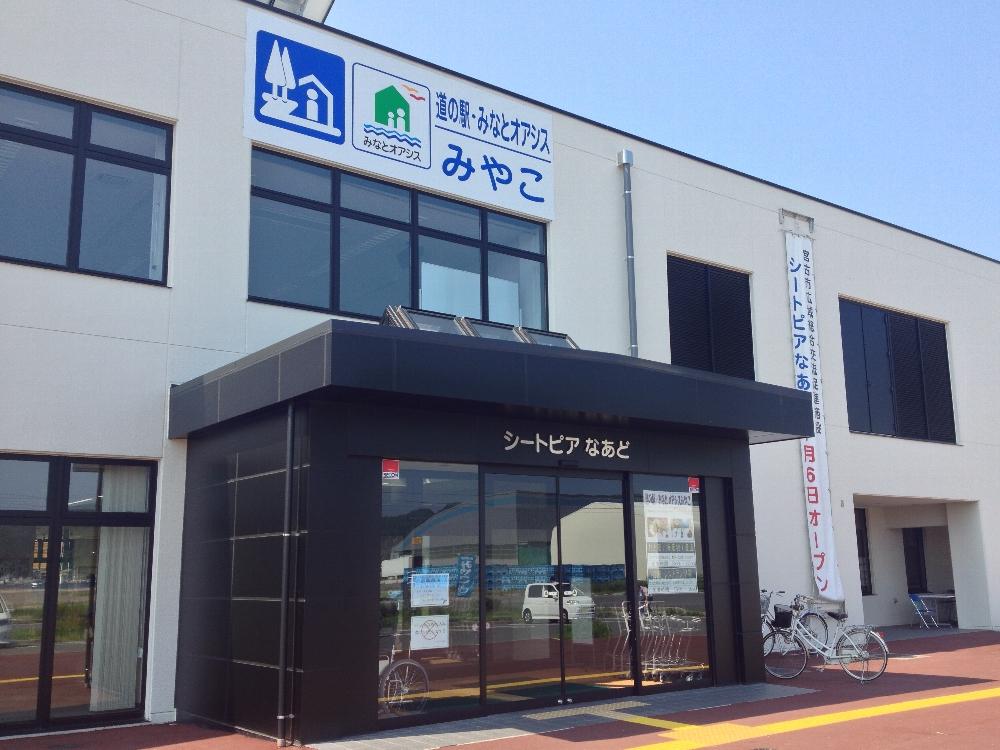 道の駅みやこ(シートピアなあど、みなとオアシスみやこ)